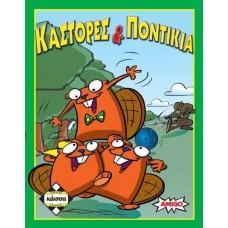 Κάστορες και Ποντίκια KA110673