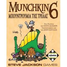 Munchkin 6 Μπουντρούμια της Τρέλας KA111441