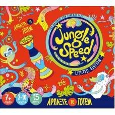 Kaissa Επιτραπέζιο Jungle Speed Bertone KA113011